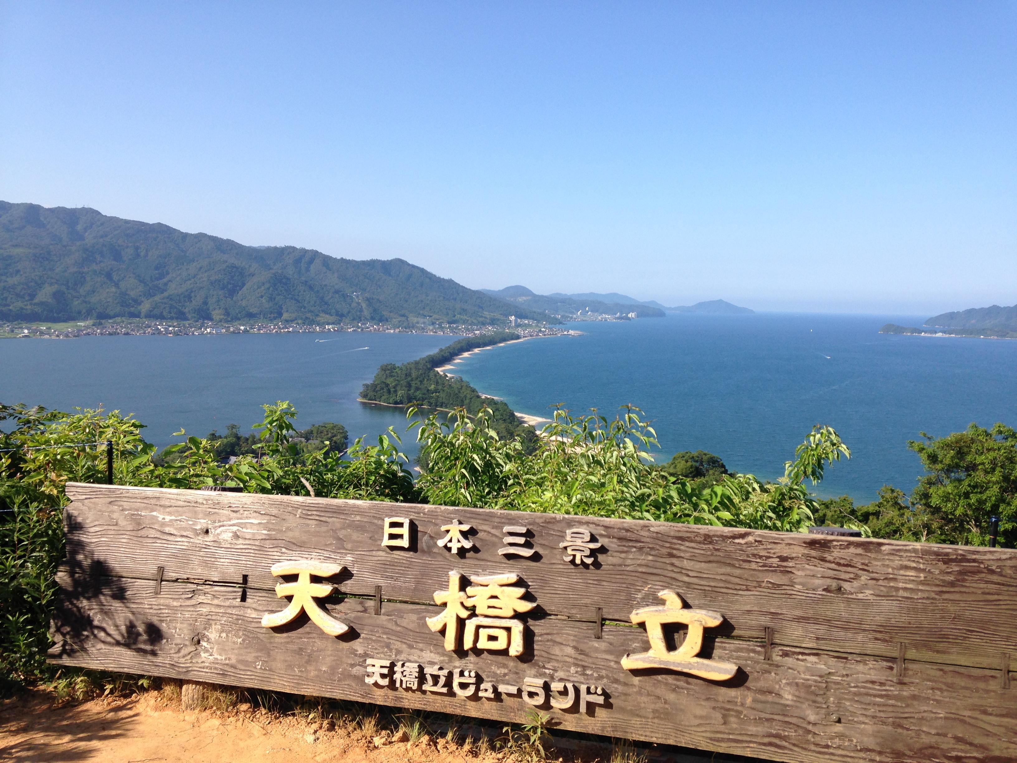 福知山-天橋立 電車で元伊勢三社めぐりの旅程