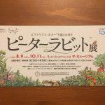 ピーターラビット展@Bunkamuraからの、ピーターラビットカフェ
