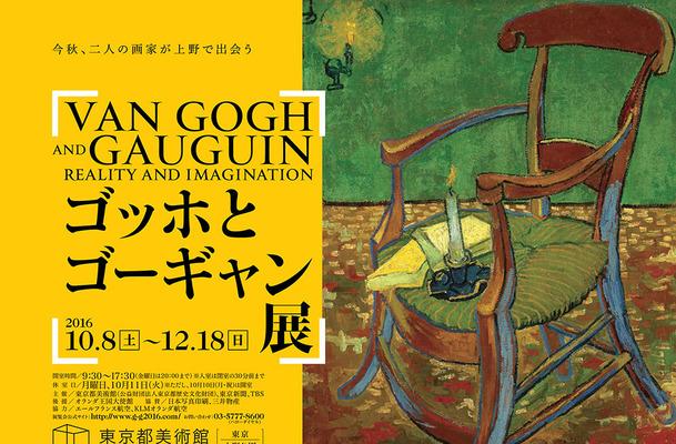 ゴッホとゴーギャン展@東京都美術館。心が動く、素晴らしい企画展でした。