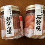 佐藤水産の鮭ルイベ漬おいしすぎ!その他、札幌みやげに買ったものいろいろ
