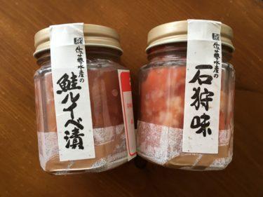 【通販でも買える】佐藤水産の鮭ルイベ漬おいしすぎ!その他、札幌みやげに買ったものいろいろ
