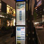 成田空港および付近のホテルまで、都心からシャトルバスで直通ラクラク!